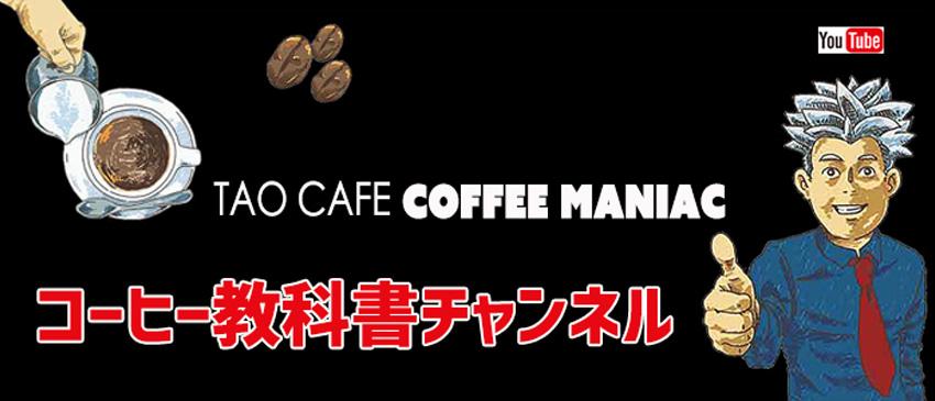 コーヒー教科書チャネル