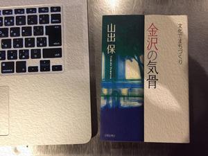金沢の気骨.jpg