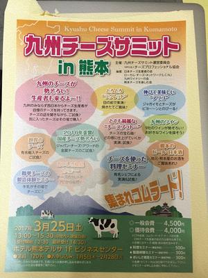 九州チーズサミット.jpg