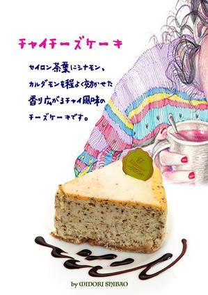 チャイチーズケーキ.jpg