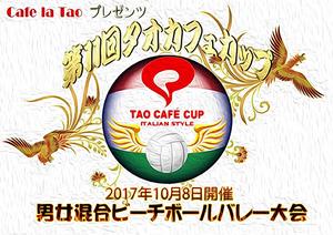 TAO CAFEカップ.JPG