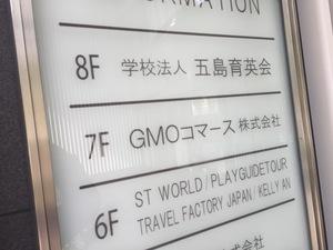 GMOコマース.jpg