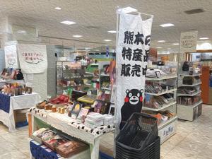 熊本.jpg