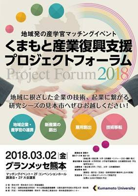 プロジェクトフォーラム2018.jpg