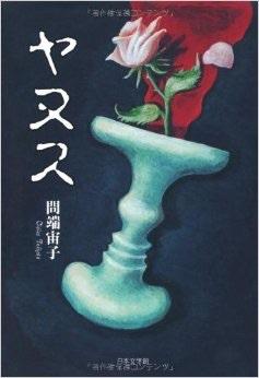 ノグチヒロシ本.jpg