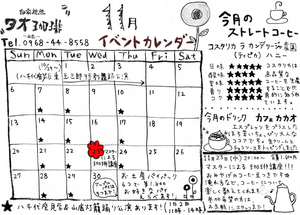 山鹿店イベントカレンダー.jpg