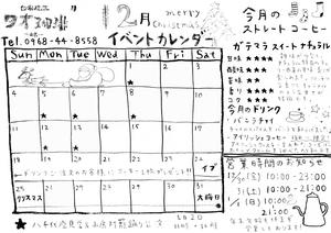 12月山鹿店.jpg