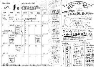 本店イベントカレンダー2017年1月.jpg