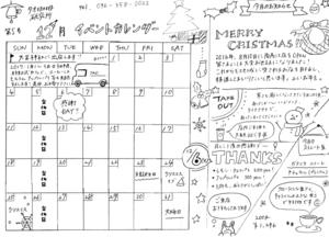 南高江店イベントカレンダー2017年1月号.jpg
