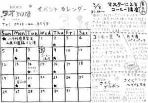 3月山鹿店.jpg