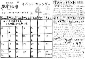 4月山鹿店.jpg
