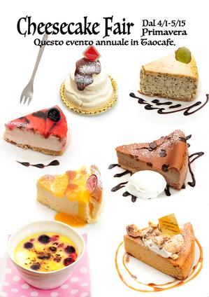 チーズケーキフェア.jpg
