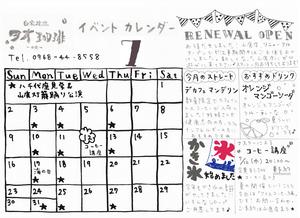 7月山鹿店.jpg