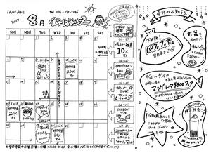 イベントカレンダー.jpg