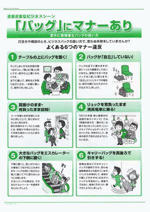 TKCビジネスワンポイントニュース10月号.jpg