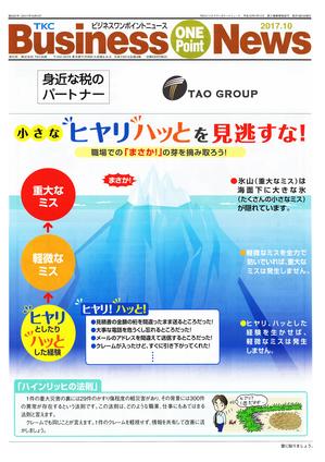 TKCワンポイントニュース10月号.jpg
