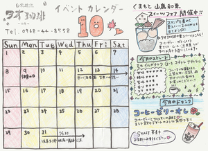 10月山鹿店.jpg