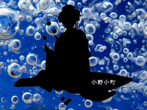 小野小町.jpg