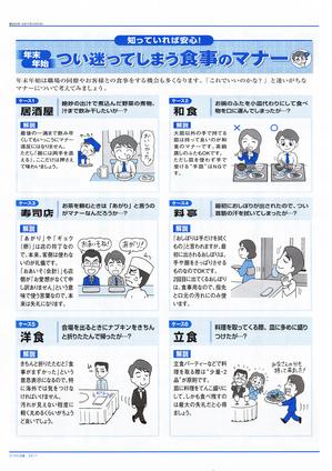 TKCビジネスワンポイントニュース.jpg