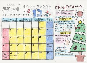 山鹿店12月.jpg