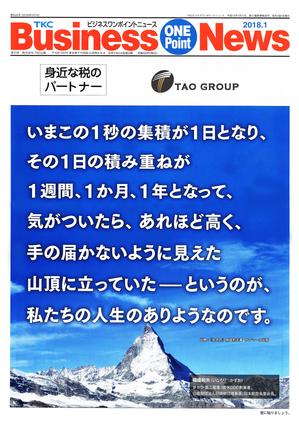 ビジネスワンポイントニュース.jpg