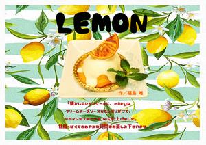 春レモン.jpg