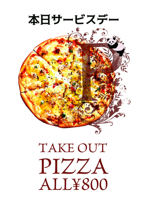 第3ピザの日.jpg