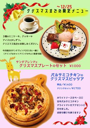 クリスマス限定メニュー.jpg