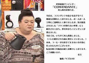 マツコの知らない世界.jpg