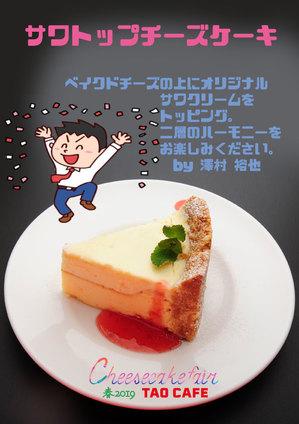 サワトップチーズケーキ.jpg