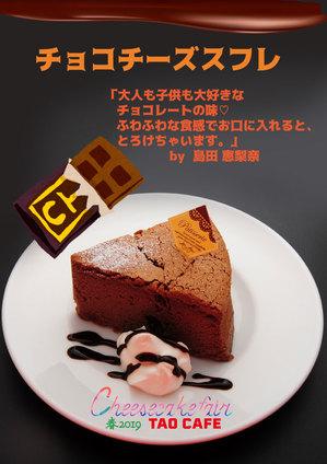 チョコチーズスフレ.jpg