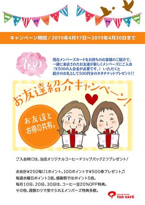 ご紹介キャンペーン.jpg