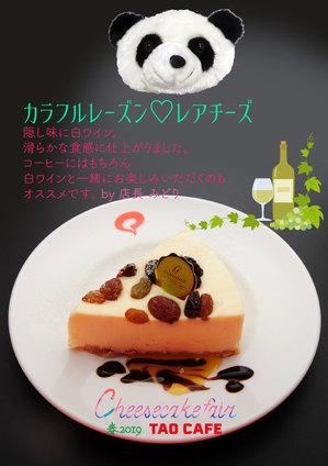 カラフルレーズンレアチーズ.jpg