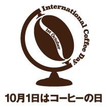 国際コーヒーの日.jpg