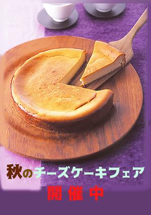 チーズケーキフェア2019.jpg