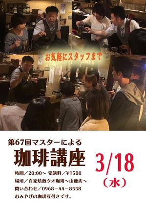 コーヒー講座.jpg
