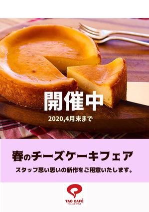 春のチーズケーキ.jpg