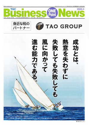 ビジネスニュース.jpg