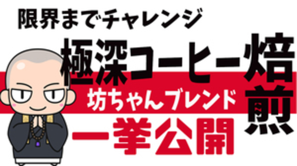 焙煎動画〜坊ちゃんブレンド編〜サムネイル