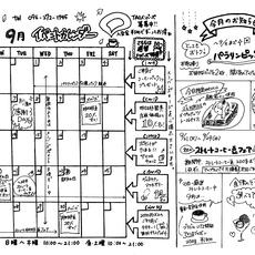 9月イベントカレンダーの画像