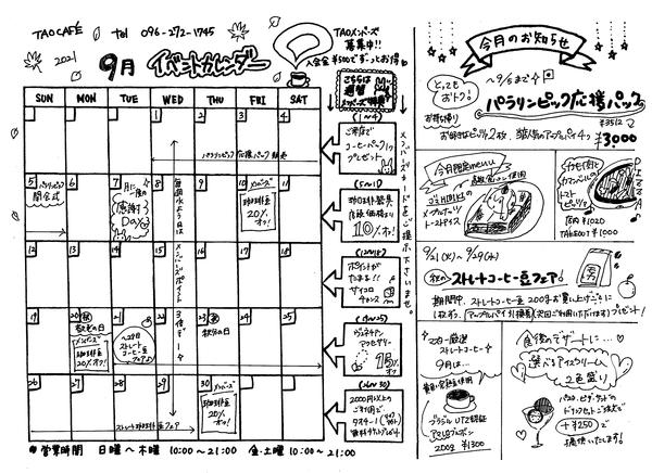 9月イベントカレンダーサムネイル