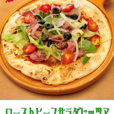 サラダピッツア2021販売開始のお知らせです。の画像