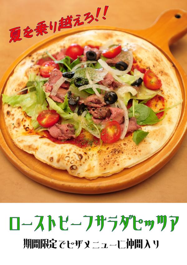 サラダピッツア2021販売開始のお知らせです。サムネイル