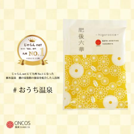 【ONCOS-オンコス-】「肥後六華」ご当地入浴料♪単品