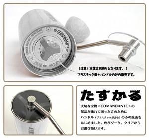 COMANDANTE コマンダンテ コーヒーグラインダー(ハンドル部品)