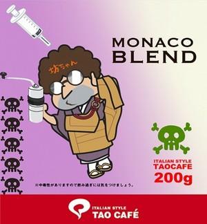 MONACO BLEND 坊ちゃんブレンド